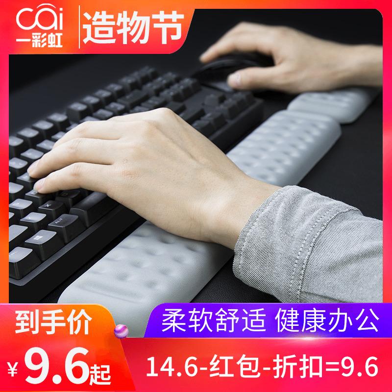 机械键盘手托鼠标垫护腕电脑手垫腕托手腕舒适掌托手护手个性创意