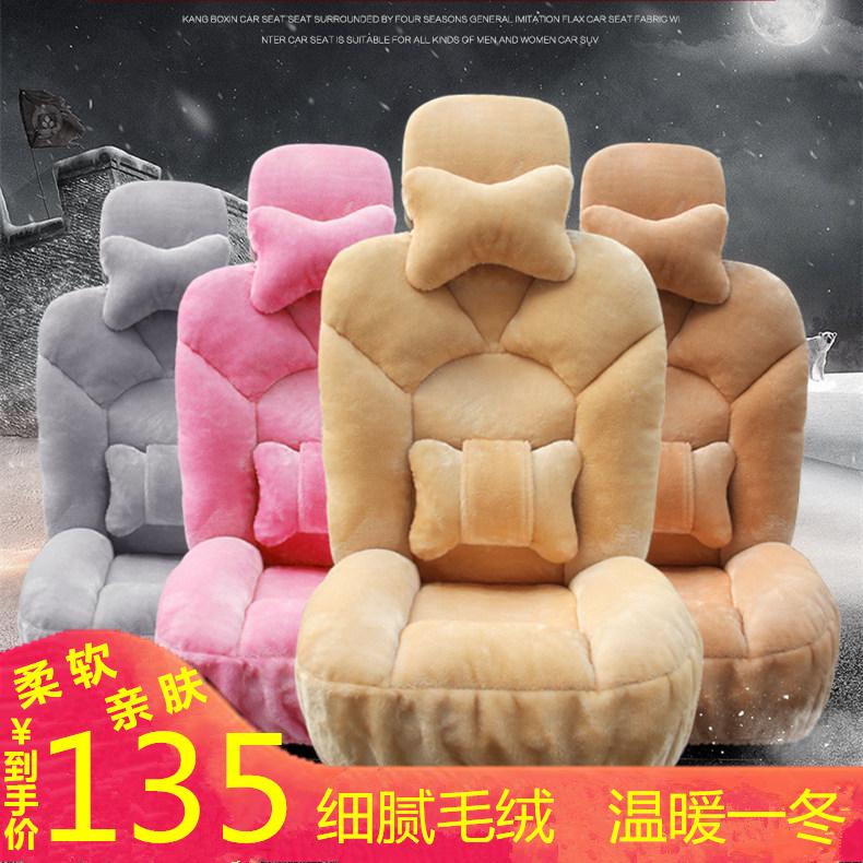 汽车座套冬天毛垫保暖冬季长毛绒坐椅套专用全包羽绒棉小车座垫套