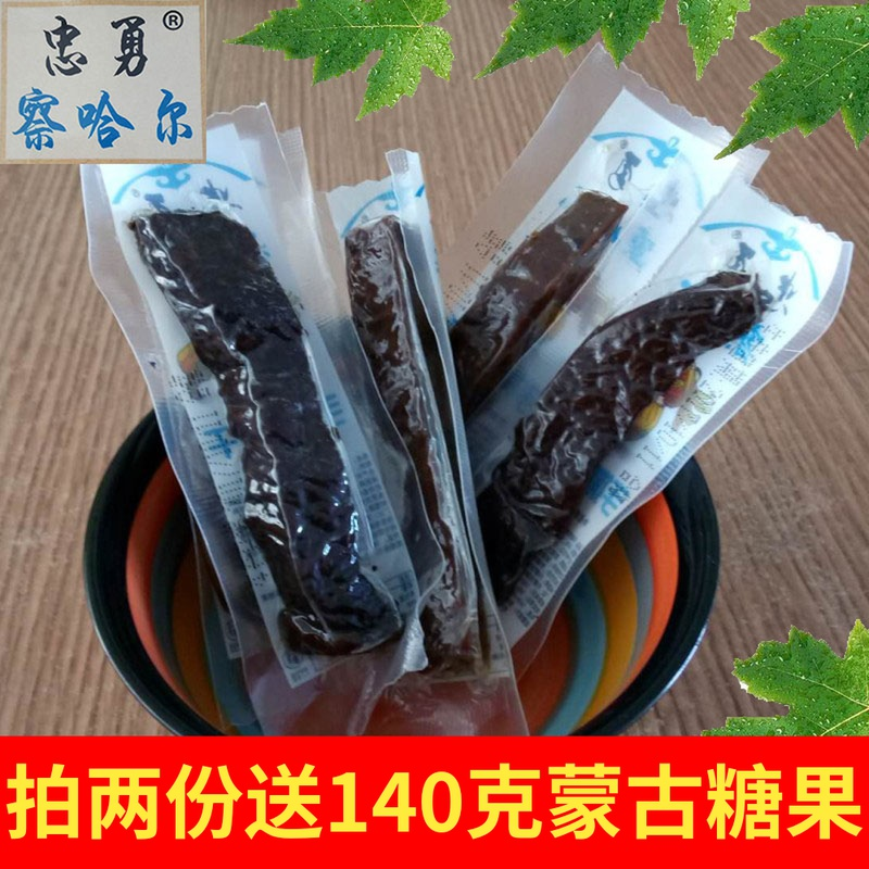 Dried beef Inner Mongolia air dried authentic snacks Zhongyong Chahar original hand shredded beef 500g