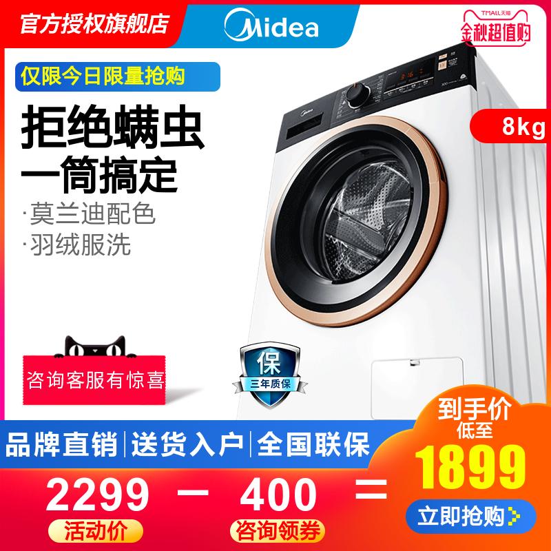 midea /美的mg80vt15d5家用洗衣机2299.00元包邮