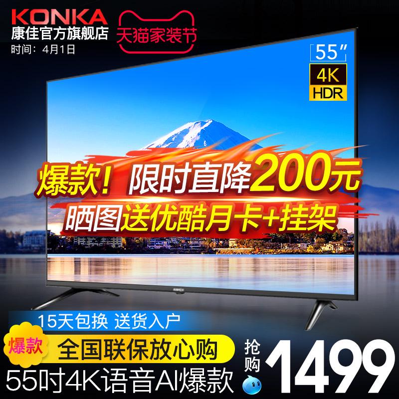 康佳55英寸G3U智能语音4K高清网络WIFI液晶平板电视机旗舰店60 65
