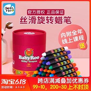 美乐蜡笔宝宝画笔安全无毒可水洗儿童绘画笔幼儿涂鸦画画不脏手