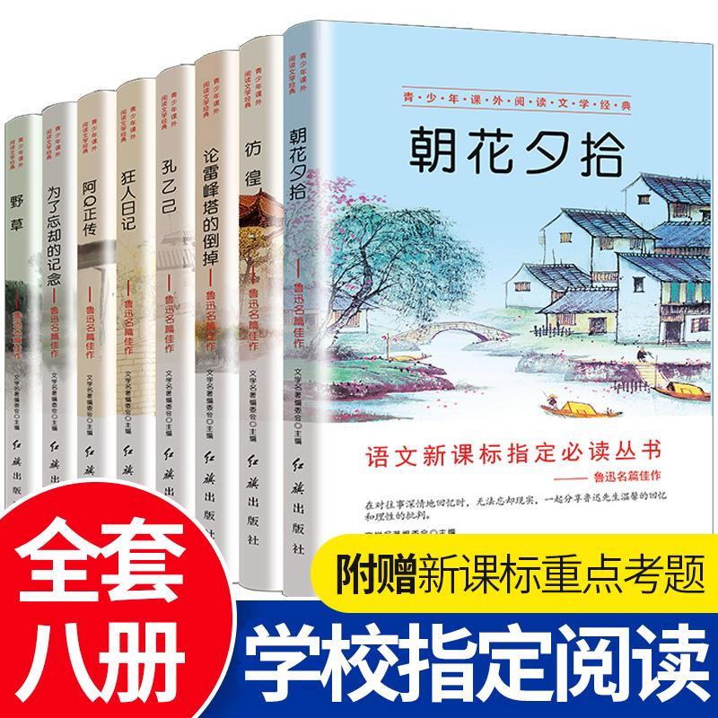 前1000套!全8册鲁迅中小学生课外书