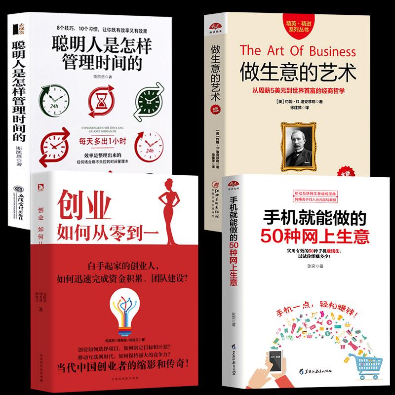 4册创业书籍手机就能做的50种网上生意创业如何从零到一聪明人是怎样管理时间的做生意的艺术 终身学习慢慢变富经商书籍创业生意