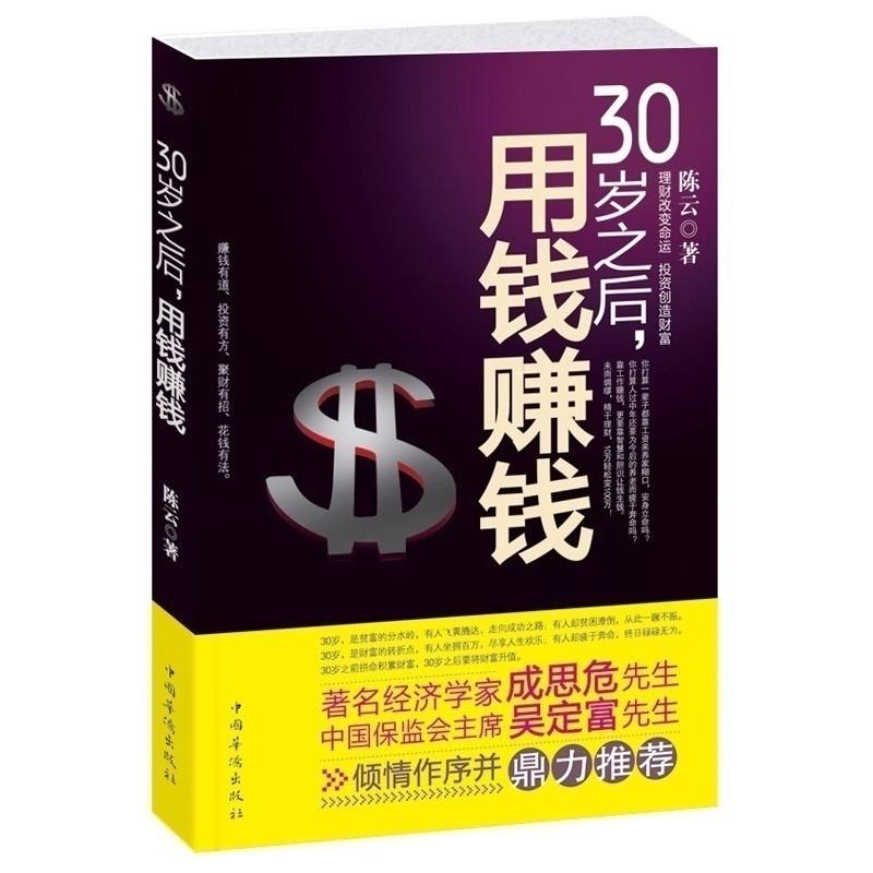 正版 30岁之后,用钱赚钱 初级理财图书投资理财书 做聪明的投资者学会投资赚钱 金融投资学理财书籍股票基金保险债券黄金理财等