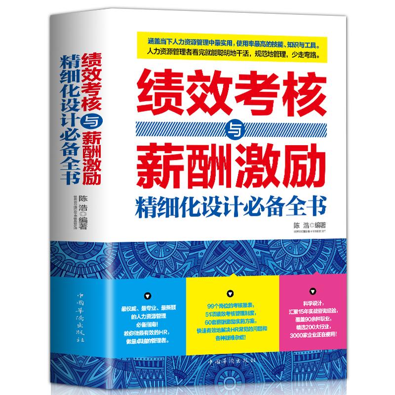 正版 绩效考核与薪酬管理 绩效考核与薪酬激励精细化设计必备全书 人力资源管理制度规范人事书籍企业管理学书籍绩效与薪酬管理