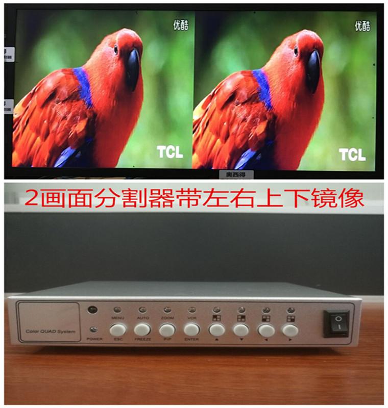 Промышленного класса реальный время два 2 экран сегментация устройство два дорога видео синтез устройство 2 продвижение 1 из вверх и вниз о зеркало так