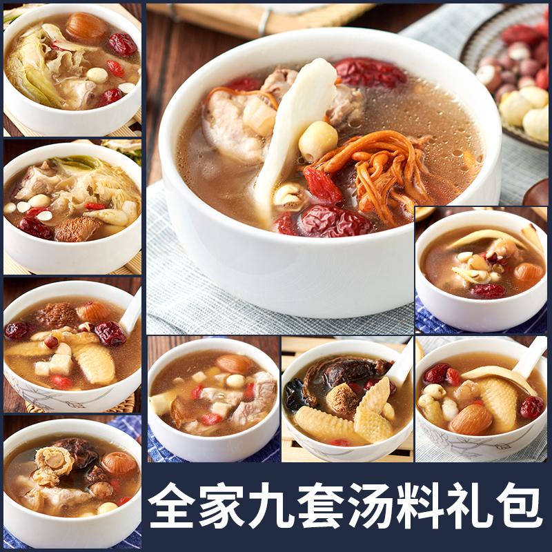 广花全家食疗包广东煲汤料包滋补老火炖汤靓料炖品材料中餐药膳包