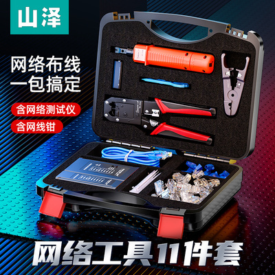 Shanze network multi-function toolbox household maintenance network cable pliers wire cutter cable tie sheath crimping tool kit