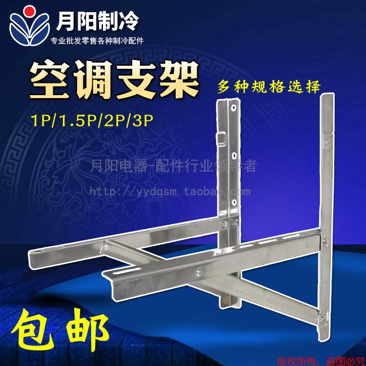 1包邮 万能通用空调支架1P1.5P3P匹外机不锈钢空调架子外机支架