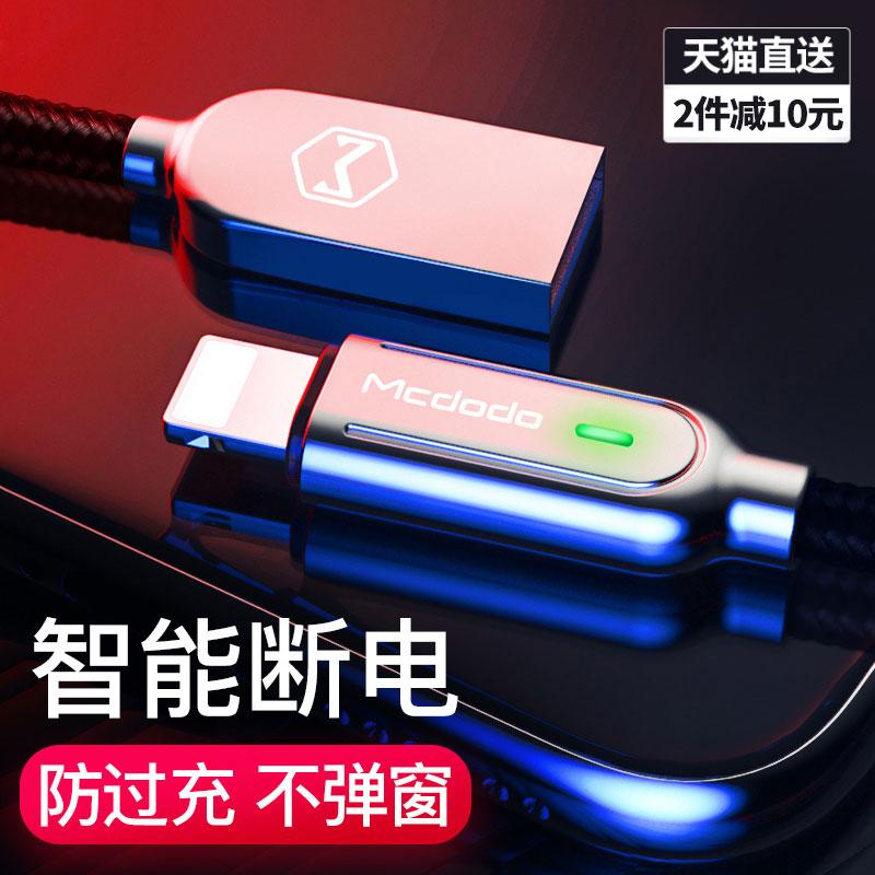 麦多多iPhoneXS数据线苹果充电线器6s正品手机7plus8加长5s六快充线MaxiPad冲电线加长2m智能断电iOS
