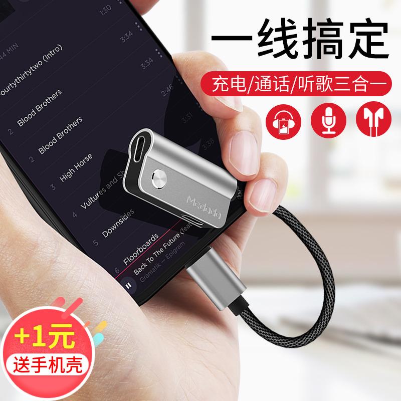 麦多多iPhone7耳机转接头苹果8转接线plus二合一充电听歌转换器x