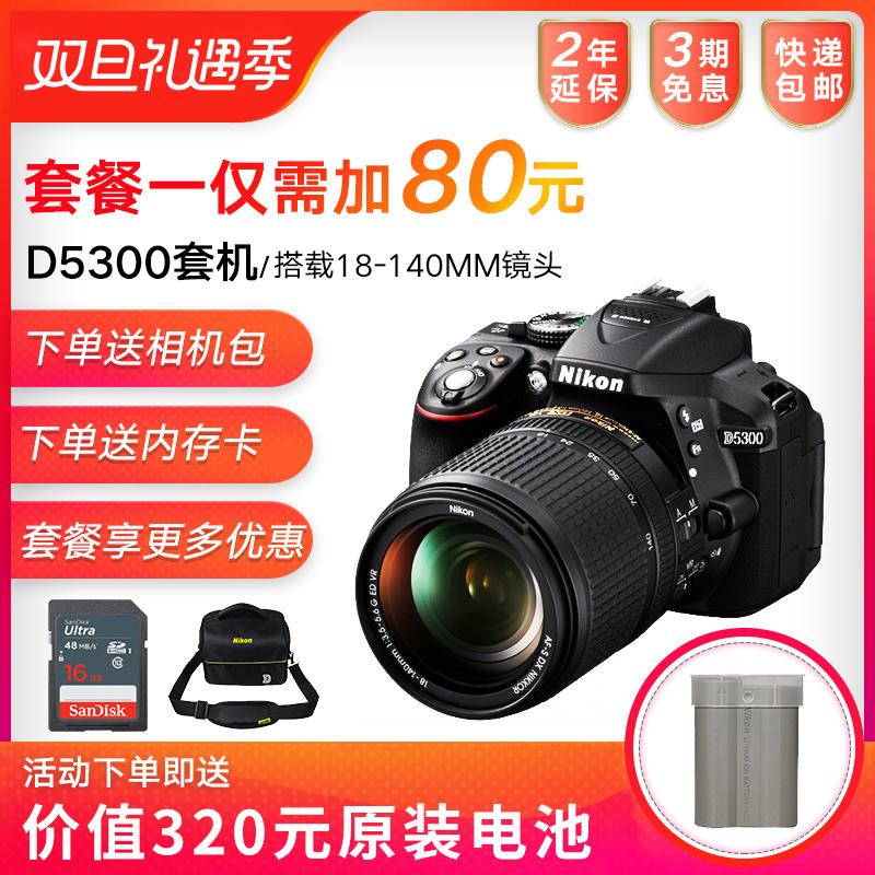 尼康D5300单反相机 18-140mm套机 入门级高清数码单反照相机