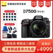 尼康D7500套机 18-140 18-200mmVR防抖 高清旅游专业数码单反相机