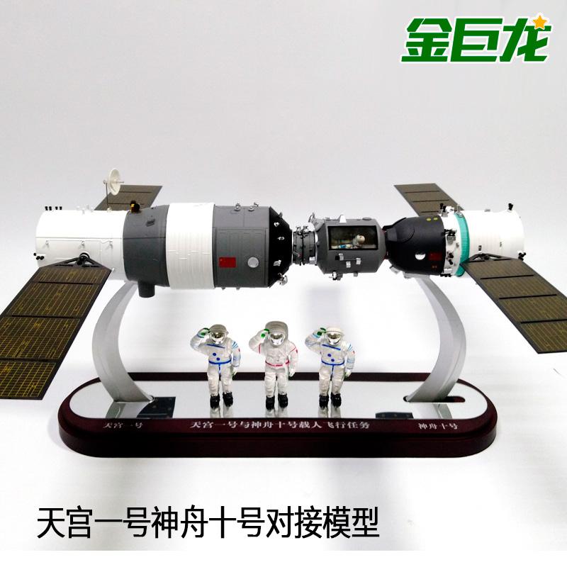 天宫一号神舟十号对接模型天宫1号2号神舟10号11号空间站飞船卫星
