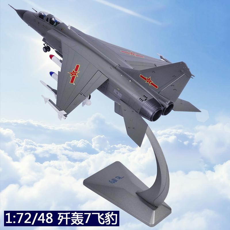 1:72/48歼轰7飞豹歼击轰炸机模型合金JH-7战斗机飞机模型军事摆件