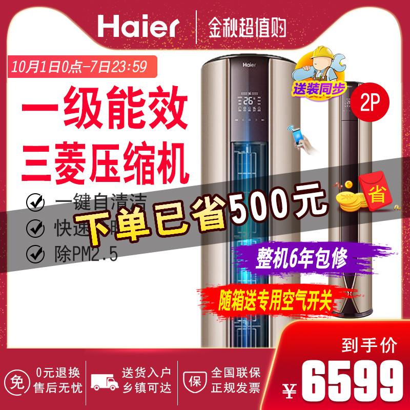 10月10日最新优惠Haier/海尔 KFR-50LW/07UDP21AU1 2匹一级能效变频立式家