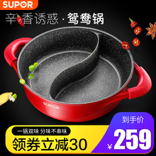 Supol Mandarin hot pot pot 5-8 person electromagnetic oven special non-stick shampoo mutton household edge shaker 4-6 hot pot