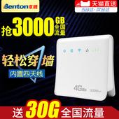 送30G流量-本腾4g无线工业企业级CPE家用办公路由器有线转wifi联通电信插卡转移动随身wifi上网终端
