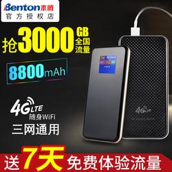 本腾4g无线路由器mifi插卡联通电信随身便携性移动wifi上网充电宝电源车载随行wi-fi神器