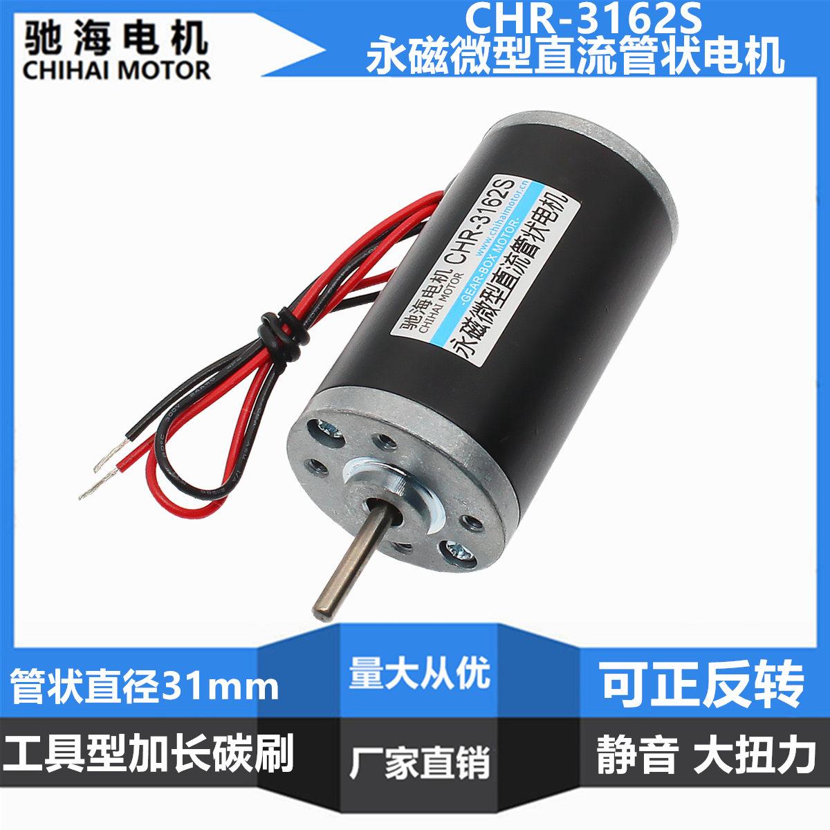 3162Z永磁直流电机微型大功率马达调速正反转高速电动机6V12V24V