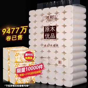无芯大卷纸9斤卫生纸整箱批家用纸巾卷筒纸家庭装厕纸手纸实惠装