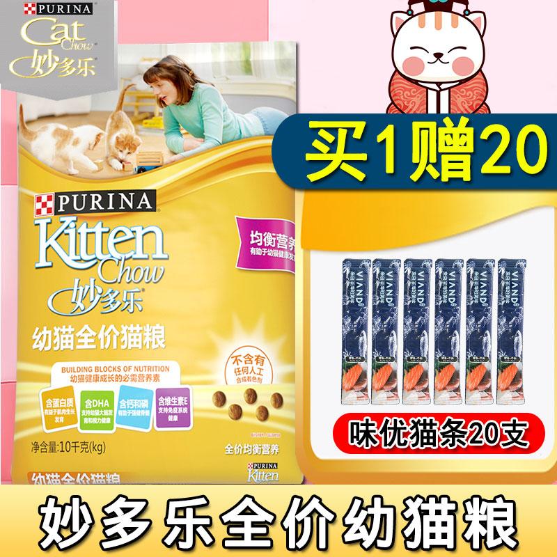 妙多乐幼猫粮10kg 高蛋白营养膳食易消化普瑞纳幼猫奶糕<a href=