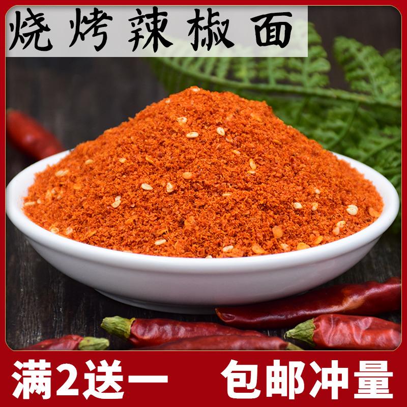 贵州特产麻辣五香辣椒面烧烤罗锅烙锅油炸土豆蘸水辣椒粉全国包邮