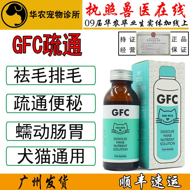 GFC疏通化毛营养液宠物猫狗化毛球膏促进肠胃消化缓解便秘口服液