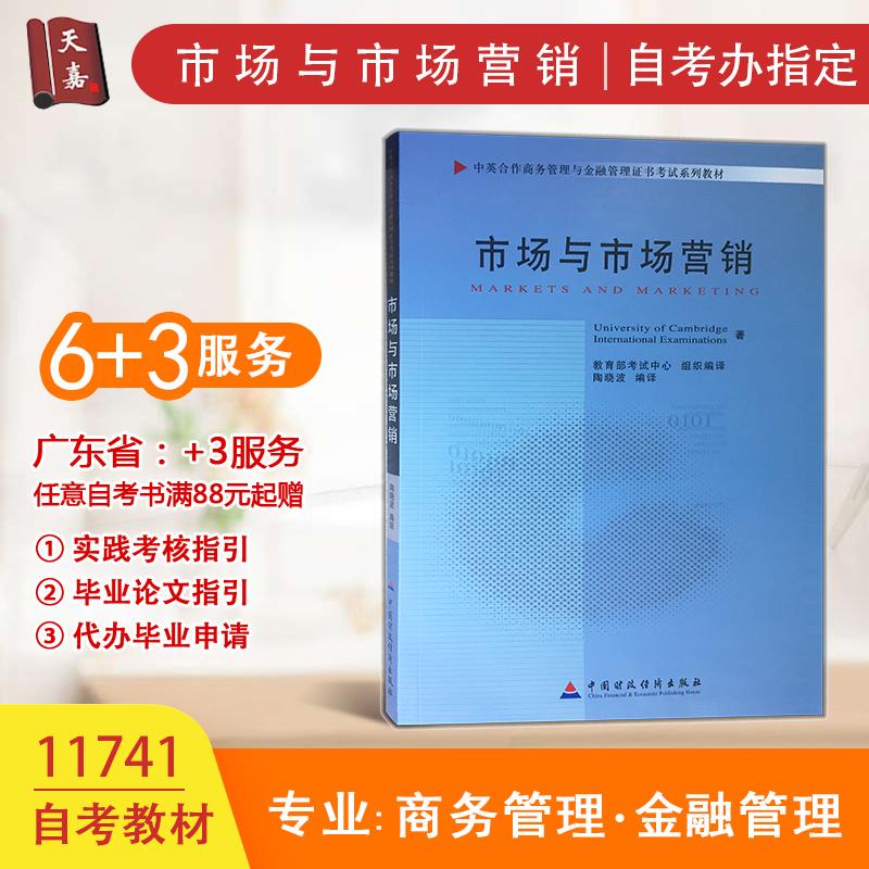 自考教材 11741 市场与市场营销 陶晓波 正版现货  中英合作商务管理与金融管理证书考试系列教材