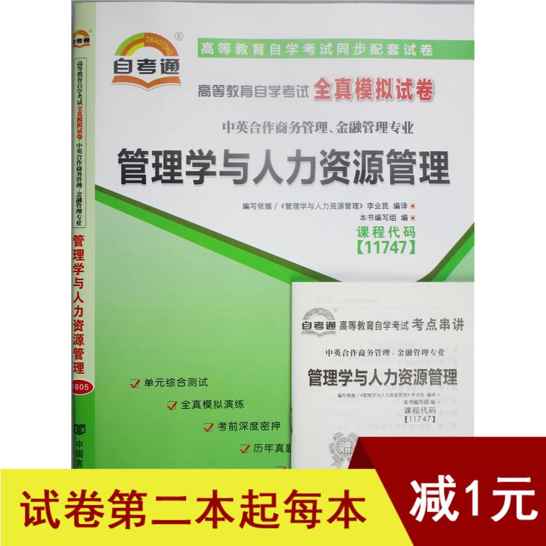 正版自考通试卷 11747 管理学与人力资源管理 全真模拟试卷 附考点串讲(小手册) 中英合作商务管理、金融管理专业