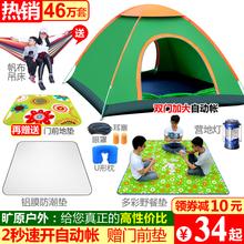 4人全自动加厚防雨账蓬2人双人野外野营露营帐篷套餐帐篷户外3
