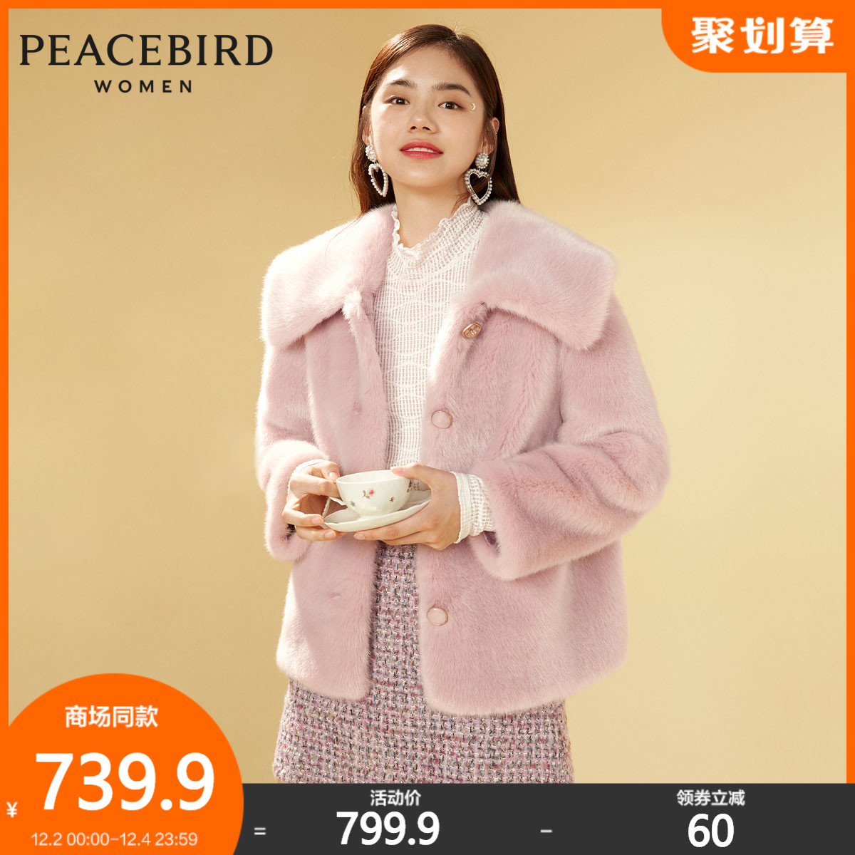 Peacebird big lapel short plush fleece jacket female 2020 autumn and winter new fashion pink temperament young jacket