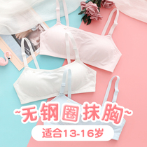 Yi Heilanfen girl underwear no steel ring development student Junior high school students bra type bra thin teen bra