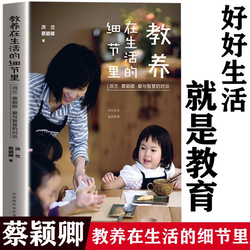 教养在生活的细节里 蔡颖卿 洪兰 教育孩子的书 好妈妈胜过好老师 育儿书籍父母必读 如何说孩子才会听正版 读懂孩子的心 畅销书籍