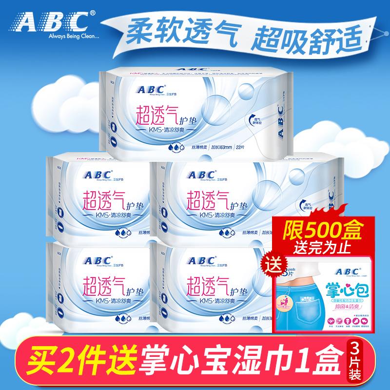 ABC卫生护垫女22片装5包清爽抑菌去异味止痒正品超薄透气纯棉柔