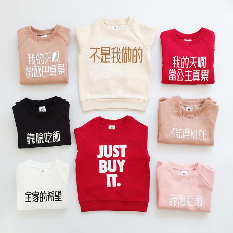 萝拉宝贝现货 台湾plenty 儿童俏皮创意文字时尚百搭纯色加绒卫衣