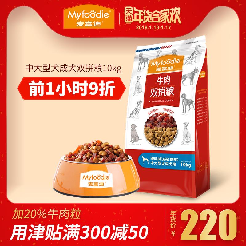 麦富迪牛肉双拼粮10kg中大型成犬狗粮金毛拉布拉多萨摩耶通用型