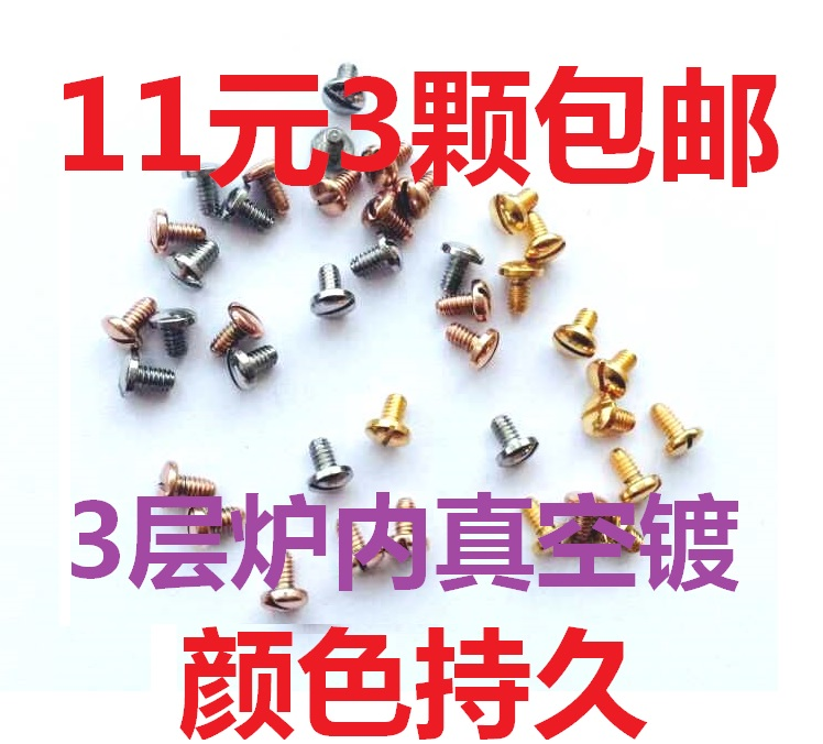 Bracelet screw accessories love series eternal ring lovers Bracelet general accessories package