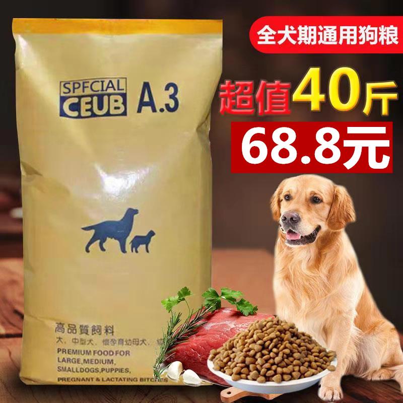 狗粮通用40斤20kg金毛萨摩耶拉布拉多德牧成犬幼犬大型犬中型犬粮
