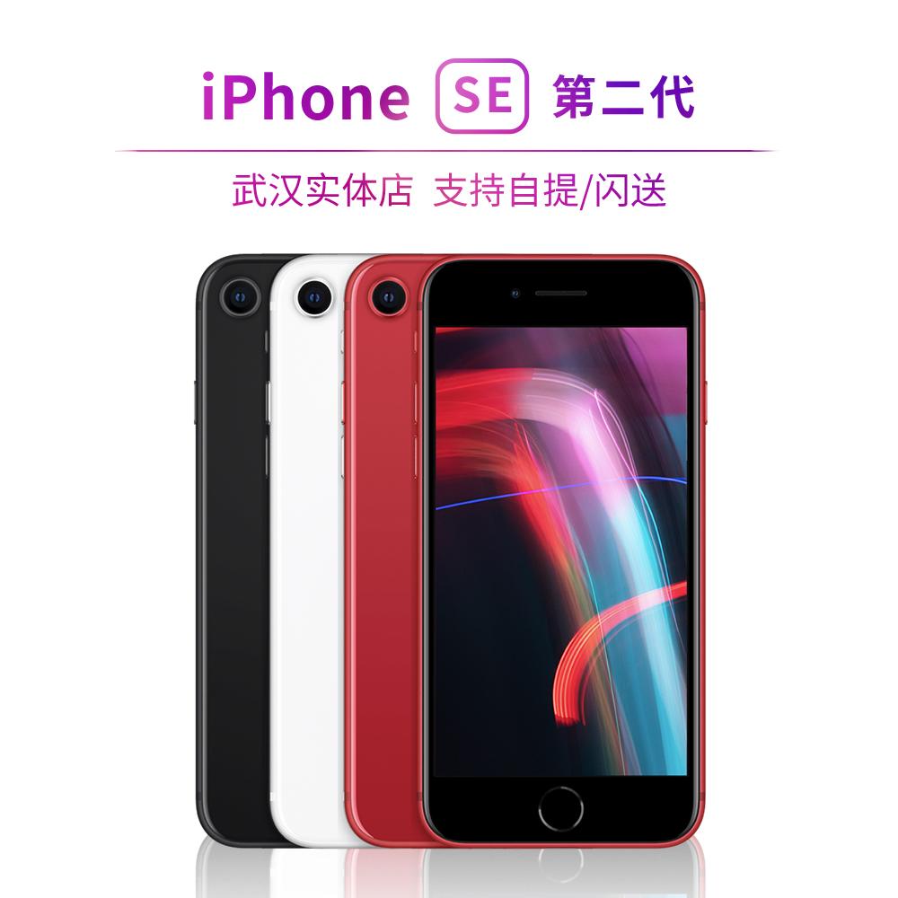 Apple/苹果 iPhone SE (第二代)手机新款iPhonese2代国行全新原封