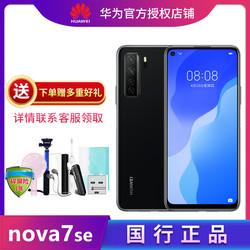 【激活特价送碎屏险】 Huawei华为nova7SE  5G全网通双卡超级快充40W 6400万像素官方旗舰店官网正品手机