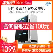 华硕4G独显主机企业客服家用游戏台式组装机全套整机DIY兼容机360G16G协手高品质办公电脑i38100升9100F