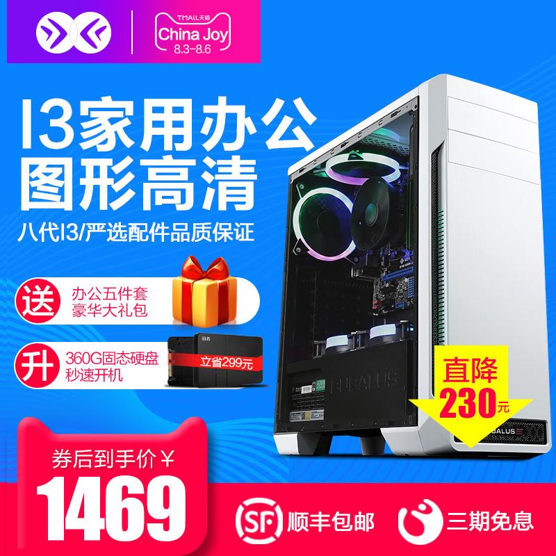 协手i3 7100升8100四核台式办公家用游戏组装电脑主机DIY整机全套