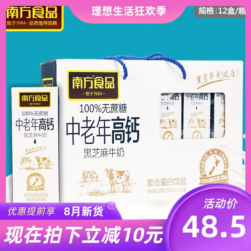 黑芝麻特价老年人牛奶整箱高钙无糖浓香补钙盒装营养中老年老人喝