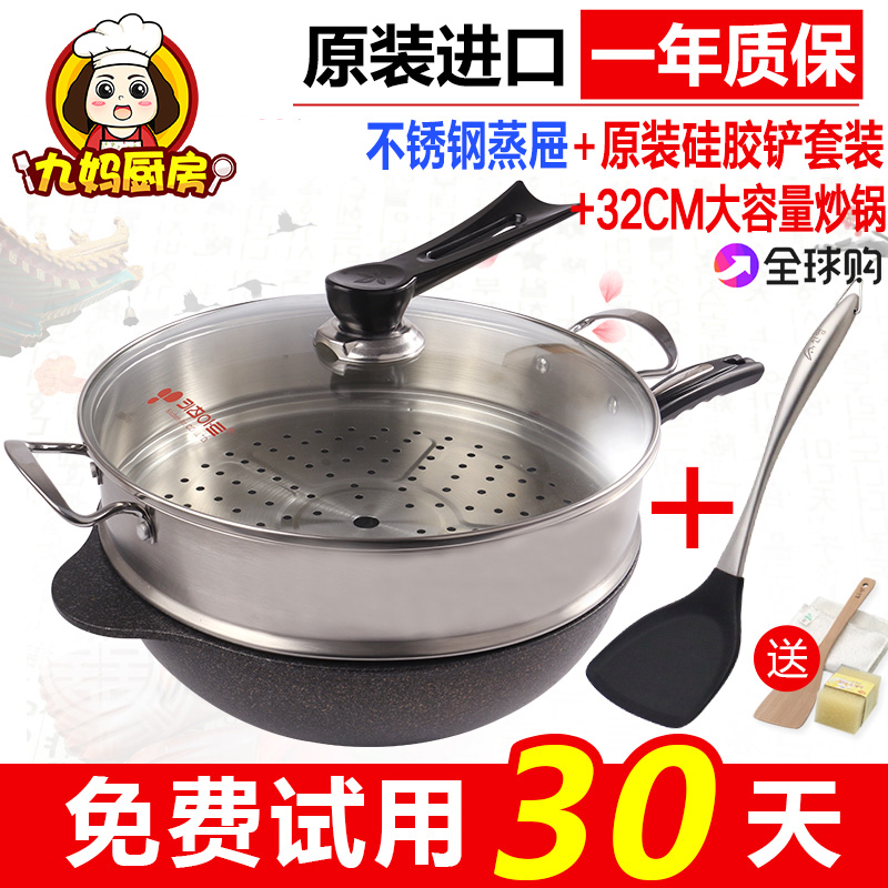 手慢无麦饭石无油烟电磁炉 32加大锅铲炒锅