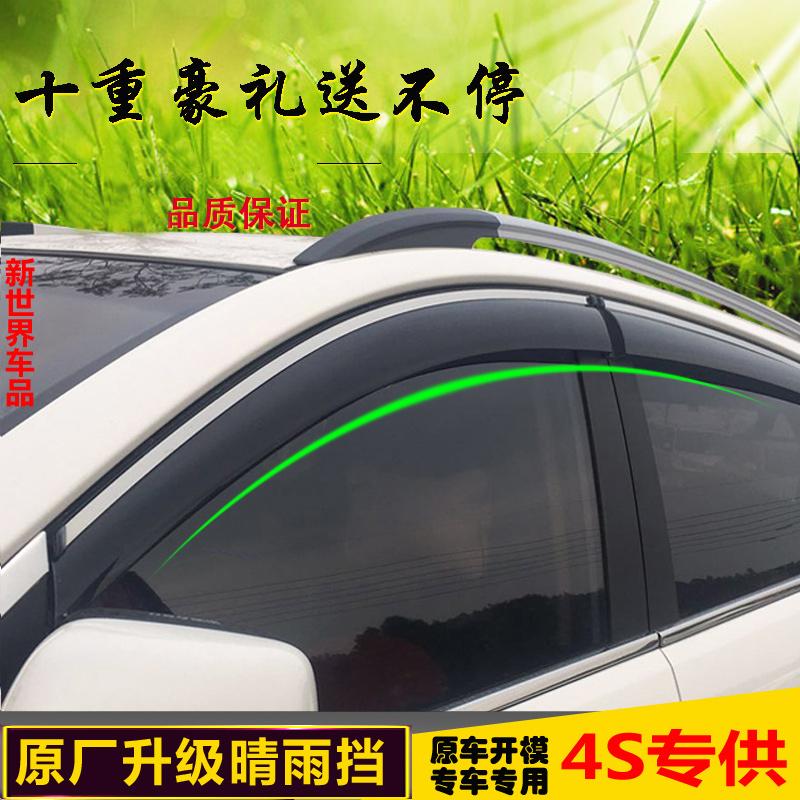 华晨金杯750晴雨挡智尚S30S35金杯帝阿滋改装专用车窗雨眉遮雨板
