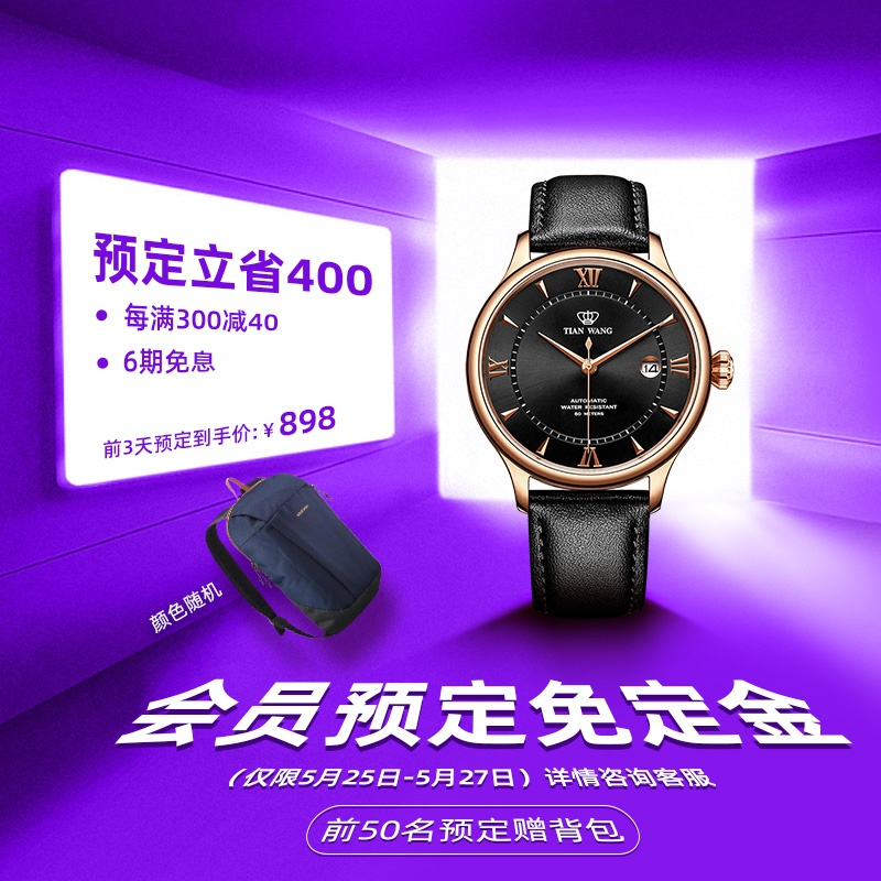 【618预售】天王表男士皮带自动机械手表昆仑系列正品男表51133图片
