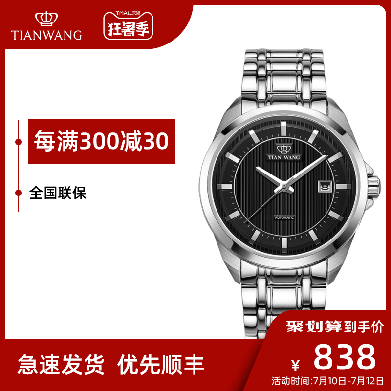 Tianwang watch automatic mechanical watch business men's watch waterproof steel band men's watch 5825