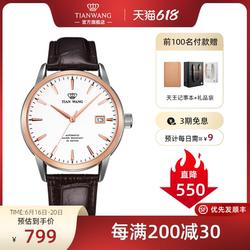 天王表男表皮带潮流休闲时尚机械男士腕表5919